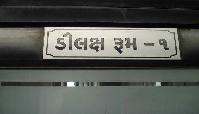 Delux Room Krishna Children Hospital Mahesana